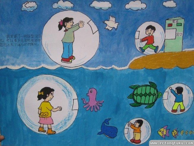 潜水泡泡机 获奖科幻画