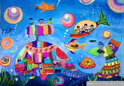 儿童科幻画作品:海底学校