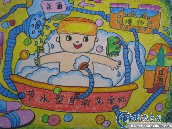 儿童科幻画-节水洗澡机