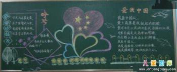 爱我中国爱我红领巾