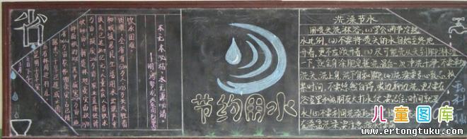 节约水资源黑板报