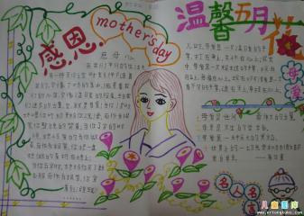 温馨五月母亲节
