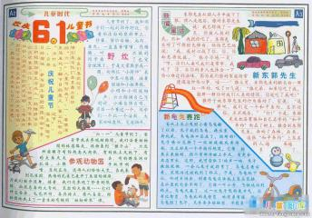 六一儿童节手抄报 欢庆6.1儿童节