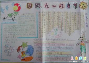 六一儿童节手抄报 国际六一儿童节