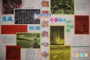 中国梦手抄报 祖国在我心中