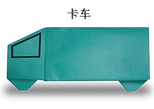 卡车的折纸和步骤图解