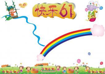 快乐61儿童节手抄报