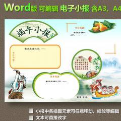 word版电子小报端午节图片