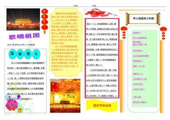 国庆节节日小报