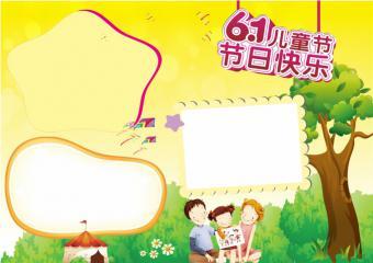 6.1儿童节节日快乐手抄报