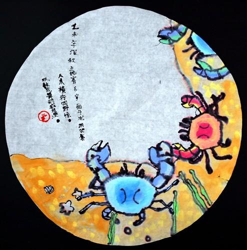 铜奖水墨画-水墨螃蟹