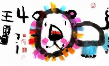 铜奖水墨画-大狮子