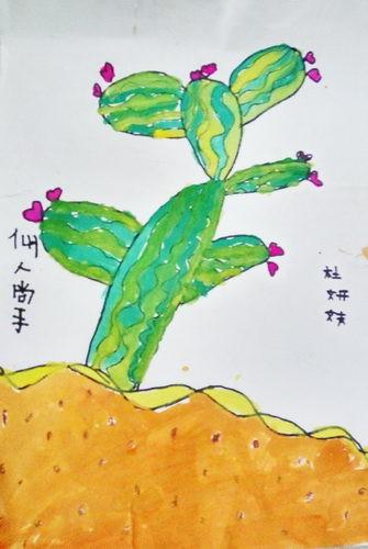 优秀奖儿童画-仙人掌