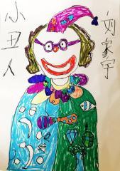 铜奖儿童画-小丑人