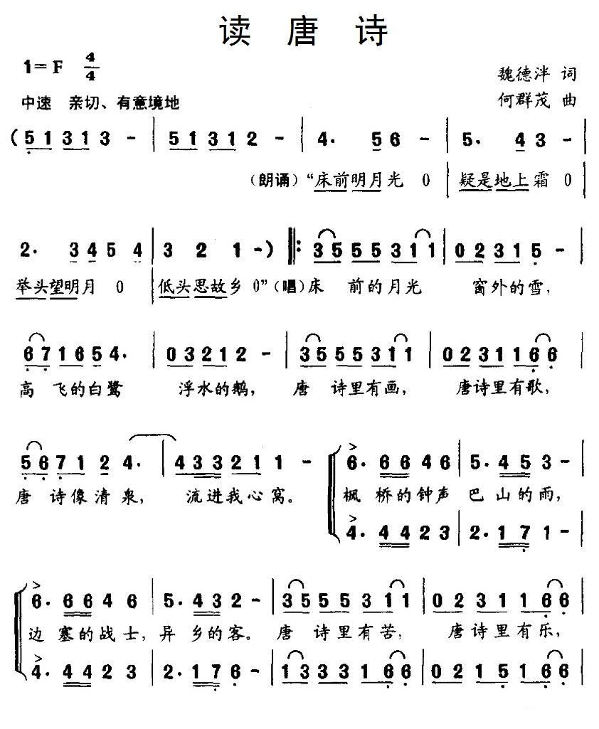读唐诗(魏德泮词 何群茂曲)