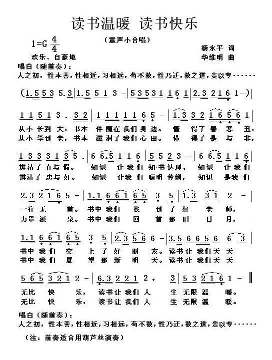 儿歌简谱图-读书温暖 读书快乐(杨永平词 华维