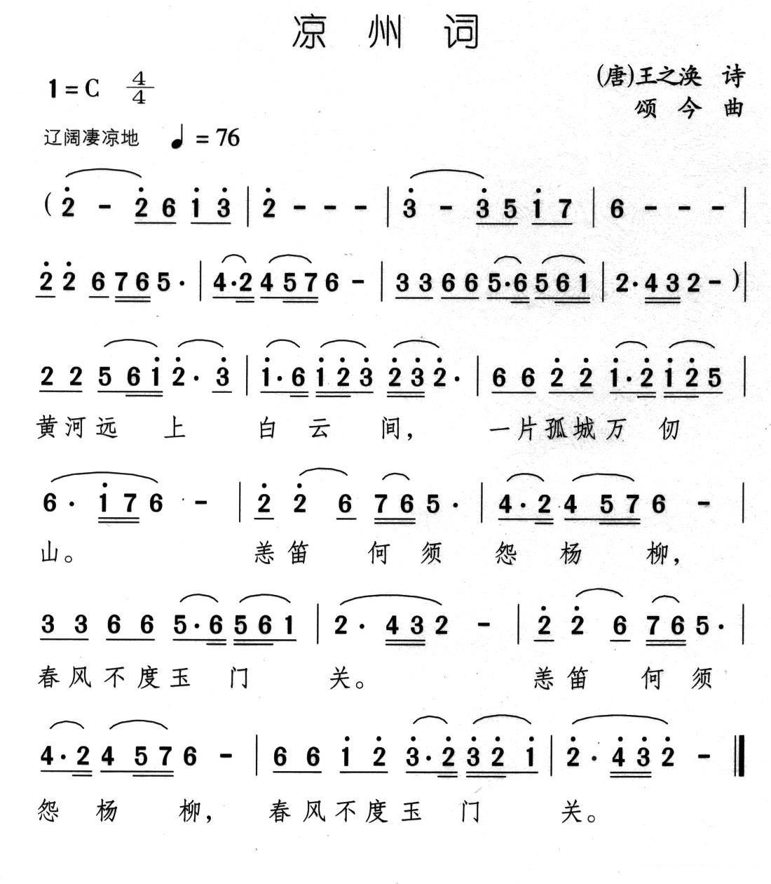 儿歌简谱图-凉州词([唐]王之焕词 颂今曲)