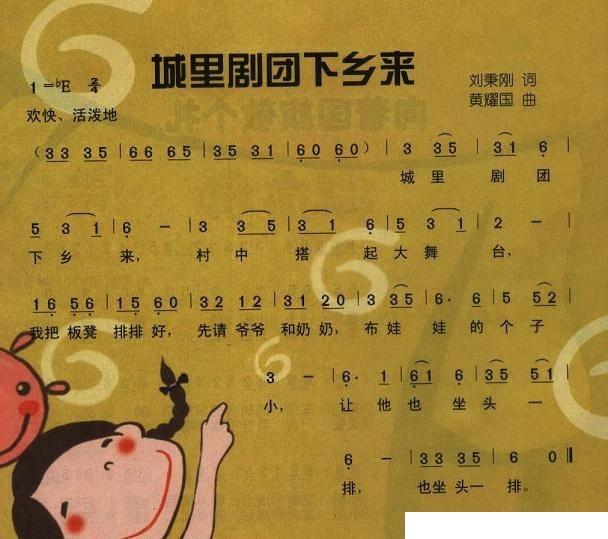 儿童歌曲简谱图-城里剧团下乡来(刘秉刚词 黄耀国曲)