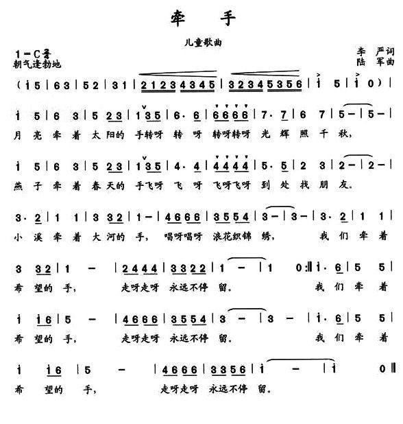 儿童歌曲简谱图-牵手(李严词 陆军曲)