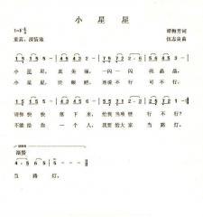 小星星(谭梅芳词 伍志良曲)
