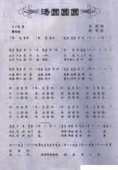 汤圆圆圆(刘刚词 陆军曲)