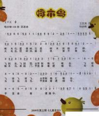 啄木鸟(王友来词 杨培彬曲)